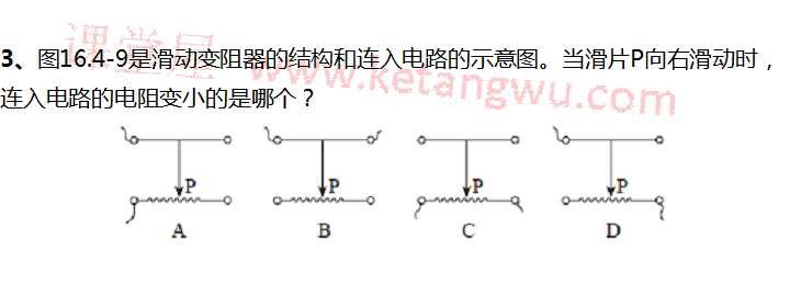 4-9是滑动变阻器的结构和连入电路的示意图.当